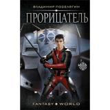 FantasyWorld Поселягин В.Г. Прорицатель, (АСТ, 2019), 7Бц, c.384