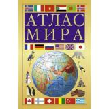 Атлас мира (желтый), (АСТ, 2018), Обл, c.80