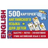 500 карточек английского языка для детей, (АСТ, 2018), Кор, c.500
