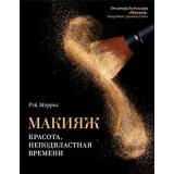 KrasotaМакияжОтПрофессионалов Моррис Р. Макияж. Красота, неподвластная времени, (Эксмо, 2018), 7Б, c.192