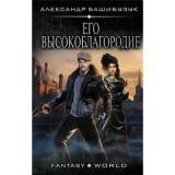 FantasyWorld Башибузук А. Его высокоблагородие, (АСТ, 2018), 7Бц, c.384