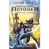 Assassin'sCreed Кирби М. Последние потомки. Участь богов, (АСТ, 2018), 7Бц, c.352