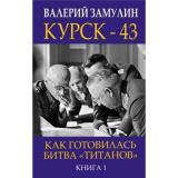 ГлавныеКнигиОВойне Замулин В.Н. Курск - 43. Как готовилась битва