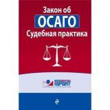 АктуальноеЗаконодательство Закон об ОСАГО. Судебная практика, (Эксмо, 2019), 7Б, c.320