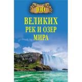 100Великих 100 великих рек и озер мира (Ломов В.М.), (Вече, 2018), 7Бц, c.416