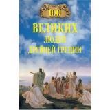 100Великих 100 великих людей Древней Греции (Чернявский С.Н.), (Вече, 2019), 7Бц, c.416