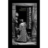 TableTalk Щербина Т.Г. Антропологические путешествия, (АСТ, 2019), 7Б, c.432