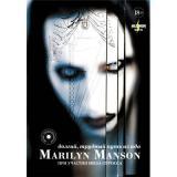 MusicLegends&Idols Мэнсон М.,Штраус Н. Marilyn Manson. Долгий, трудный путь из ада, (АСТ, 2019), 7Б, c.304
