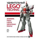 Компьютер Кмец П. Удивительный LEGO Technic. Автомобили, роботы и другие замечательные проекты! (подарочная), (Эксмо, 2019), 7Б, c.284