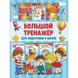 Большой тренажер для подготовки к школе (комплект из 3-х книг) (Дмитриева В.Г.), (АСТ, 2018), Инт, c.432