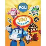 100Наклеек Робокар Поли (оранжевая), (Росмэн/Росмэн-Пресс, 2018), Обл, c.4