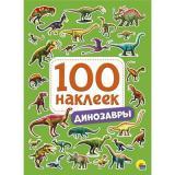 100Наклеек Динозавры (А5), (Проф-Пресс, 2018), Обл, c.4