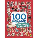 100Наклеек Забавные животные (А5), (Проф-Пресс, 2018), Обл, c.4