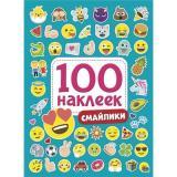 100Наклеек Смайлики (А5), (Проф-Пресс, 2018), Обл, c.4