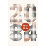 2084.ru (1984) (сборник) (Лукьяненко С.,Дивов О. и др.) (белая), (АСТ, 2019), С, c.416
