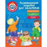 1000УпражненийДляМалышей Развивающие задания для мальчиков (Дмитриева В.Г.), (АСТ, 2019), Обл, c.64