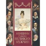 Женщины в жизни великих мужчин (Дубинский М., Мордовцев Д.), (Абрис (Олма), 2019), 7Б, c.256