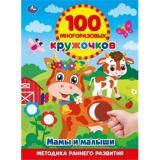 100МногоразовыхКружочков Мамы и малыши (А4), (Умка, 2018), Обл, c.16