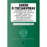 АктуальноеЗаконодательство Закон РФ о госзакупках. ФЗ