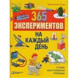 Ван Саан А. 365 экспериментов на каждый день, (Лаборатория знаний, 2019), 7Бц, c.252