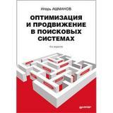 IT ДляБизнеса Ашманов И.С. Оптимизация и продвижение в поисковых системах, (Питер, 2019), Обл, c.512