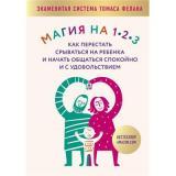 BabyBoom Фелан Т. Магия на 1-2-3. Как перестать срываться на ребенка и начать общаться спокойно и с удовольствием (лучшие книги для родителей), (Эксмо,Бомбора, 2019), 7Б, c.320