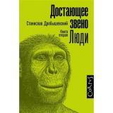 Corpus Дробышевский С.В. Достающее звено. Кн.2 Люди, (АСТ, CORPUS, 2019), 7Б, c.592