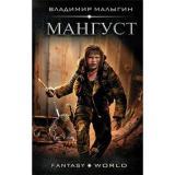 FantasyWorld Малыгин В.В. Мангуст, (АСТ, 2019), 7Бц, c.352