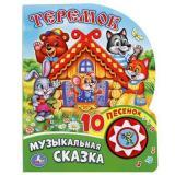 10Песенок Теремок. Музыкальная сказка (звуковой модуль, 1 кнопка, вырубка), (Умка, 2019), К, c.10