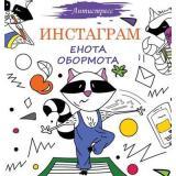 Антистресс Инстаграм Енота Обормота, (АСТ,Кладезь, 2019), Обл, c.48