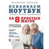 КомпьютерЭтоПросто Леонов В. Осваиваем ноутбук за 8 простых шагов. Самоучитель для пожилых, (Эксмо, 2019), Обл, c.256