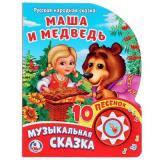 10Песенок Маша и Медведь. Музыкальная сказка (звуковой модуль, 1 кнопка, вырубка), (Умка, 2018), К, c.10