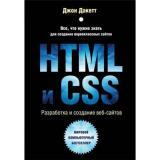 МировойКомпьютерныйБестселлер Дакетт Д. HTML и CSS. Разработка и дизайн веб-сайтов, (Эксмо, 2019), 7Б, c.480