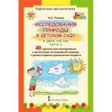 МозаичныйПаркФГОС ДО Рыжова Н.В. Исследования природы в детском саду. Картотека воспитателя (комплект в 2-х Ч.2) (40 карточек, в папке), (Русское слово, 2019), К
