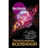 NewScientist Происхождение Вселенной (лучшее от экспертов журнала), (АСТ, 2019), 7Б, c.256