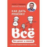 BabyBoom Карпачев Д. Как дать ребенку все без денег и связей (лучшие книги для родителей), (Эксмо, 2019), 7Б, c.272