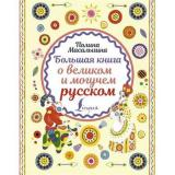 ЗвездаИнстаграма Масалыгина П.Н. Большая книга о великом и могучем русском, (АСТ, 2019), 7Б, c.192