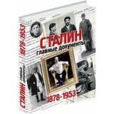 Долматов И. Альбом