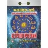 КалендарьОтрывной 2020 Астрологический. Подсказки на каждый день, (Кострома, 2019), Обл, c.391