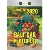 КалендарьОтрывной 2020 Ваш сад и огород, (Кострома, 2019), Обл, c.391