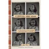 SecretGardenНаединеССобой Гиз М. Я прятала Анну Франк. История женщины, которая пыталась спасти семью Франк от нацистов, (Эксмо, 2019), 7Б, c.256