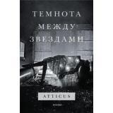 Atticus Темнота между звездами (поэтический сборник), (Эксмо, 2019), Обл, c.240