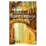 LonelyPlanetЛучшее Барселона (путеводитель) (+карта), (Эксмо,Бомбора, 2019), Обл, c.272