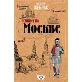 ПешкомПоГороду Жебрак М. Пешком по Москве, (АСТ, 2019), Обл, c.256