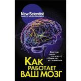 NewScientist Как работает ваш мозг. Внутри самого сложного объекта во Вселенной (лучшее от экспертов журнала), (АСТ, 2019), 7Б, c.256