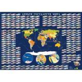 НастеннаяКарта Деньги государств мира. Иллюстрированная карта (136*96см) (Кр291п), (РУЗ Ко, 2007), Л