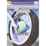 КартаСкладная Мотоциклы мира. Иллюстрированная карта (100*70см, М 1:55 000 000) (Кр379п), (РУЗ Ко, 2009), Л
