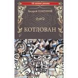 100ВеликихРоманов Платонов А.П. Котлован, (Вече, 2019), 7Б, c.352
