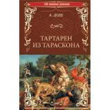 100ВеликихРоманов Доде А. Тартарен из Тараскона, (Вече, 2019), 7Б, c.480