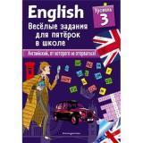 АнглийскийВИграхИЗагадках Лебрун С. ENGLISH. Веселые задания для пятерок в школе (уровень 3), (Эксмо,Детство, 2019), Обл, c.96